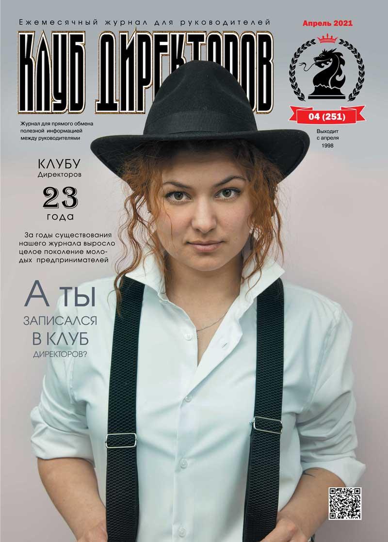 Обложка журнала Клуб директоров от Апрель 2021