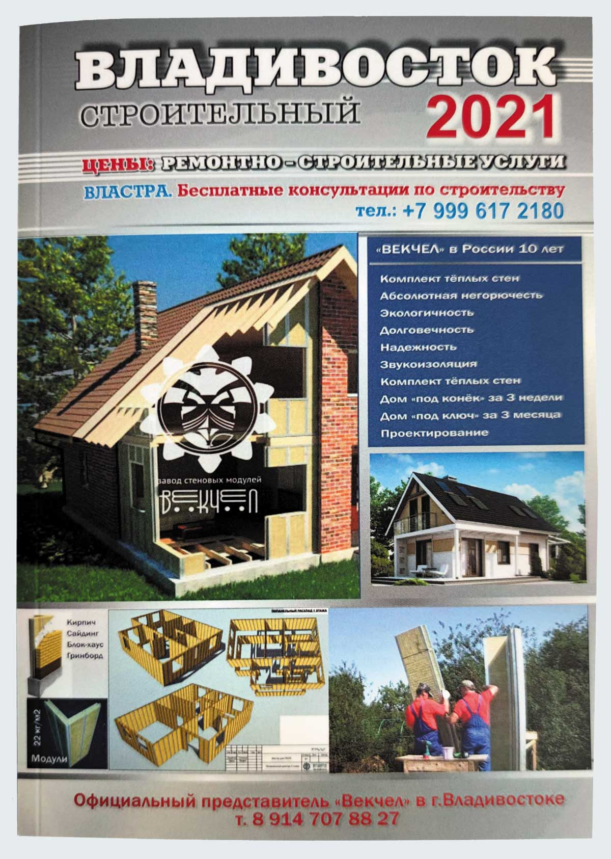 Новости для строителей, работающих в ПК «ГРАНД-Смета»