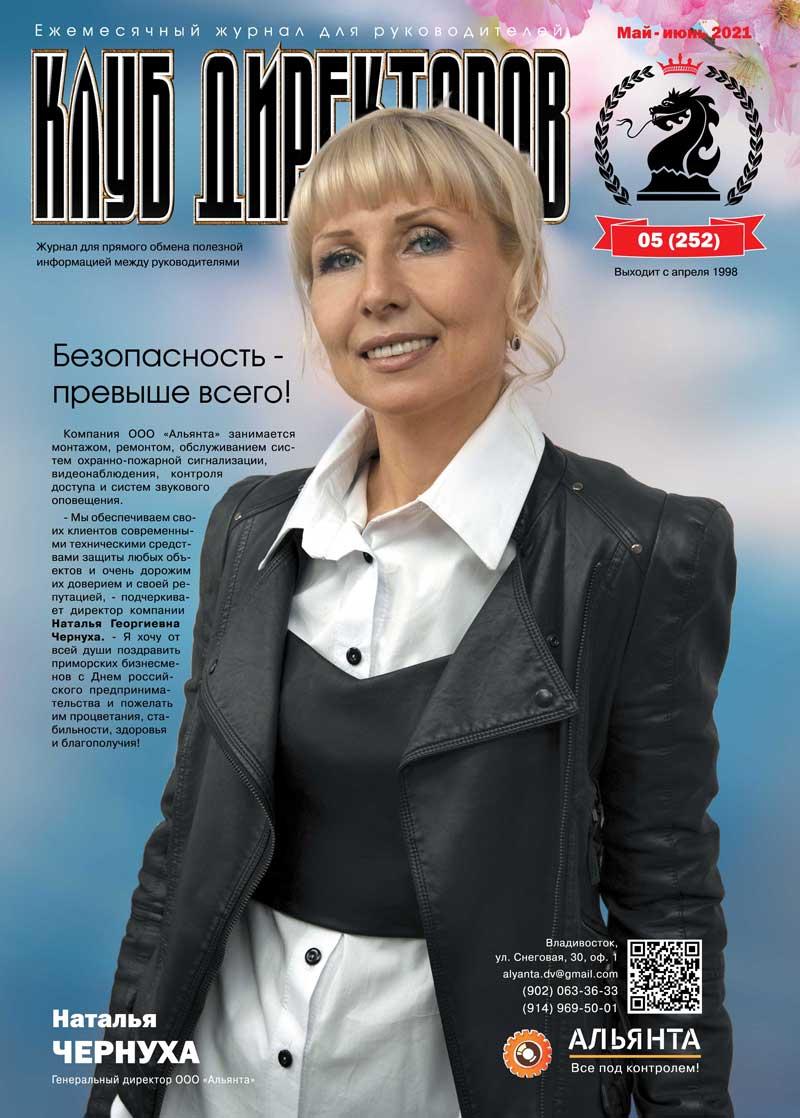 Обложка журнала Клуб директоров от Май 2021
