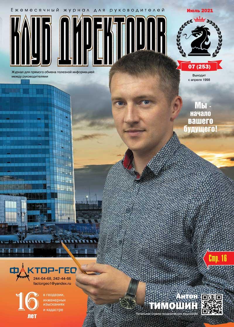 Обложка журнала Клуб директоров от Июль 2021
